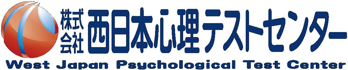 西日本心理テストセンター